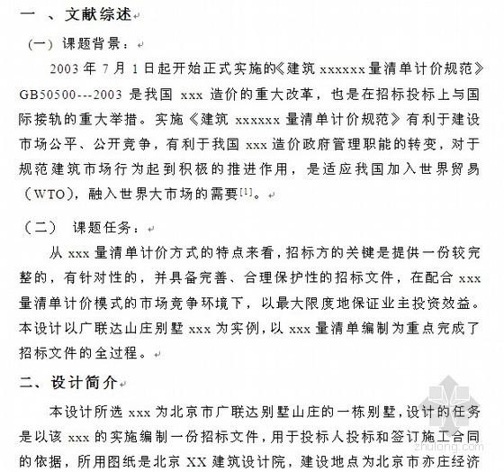 [毕业论文]广联达山庄建筑工程量清单招标文件的编制(2005-06)
