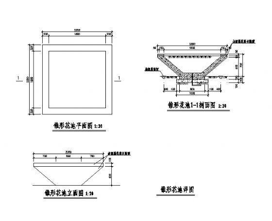 锥形花池详图-4