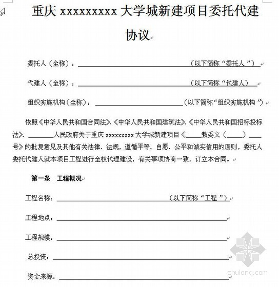 重庆某大学城新建项目委托代建合同(空白)