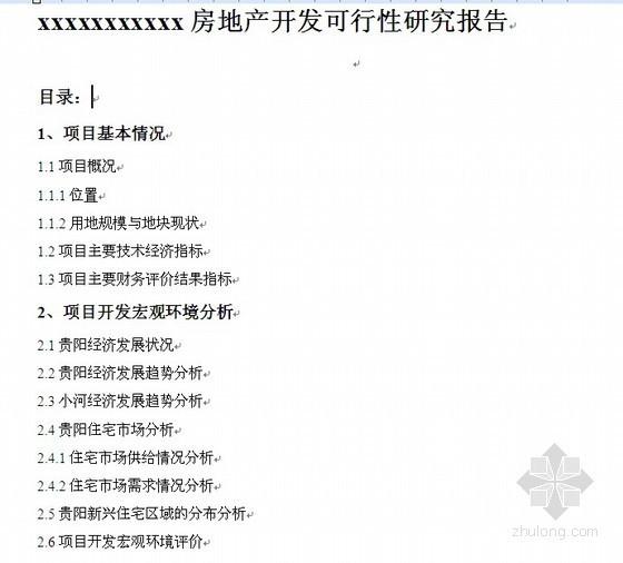 贵阳市某房地产开发项目可行性研究报告