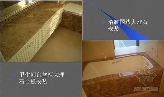 住宅楼样板房精装修工程施工工艺要点总结(76页 附图较多)