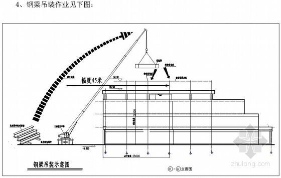 [上海]研究所型钢混凝土梁吊装施工工艺(汽车吊)