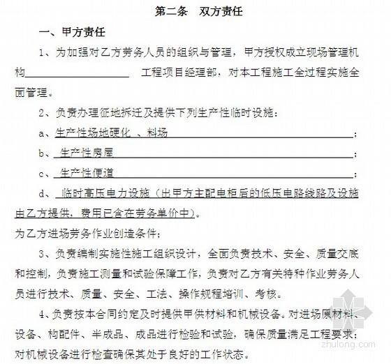 [广东]城际轨道工程劳务承包合同(11页)