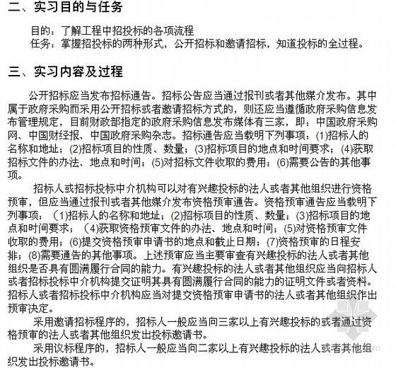 路桥专业招投标顶岗实习报告(毕业实习)