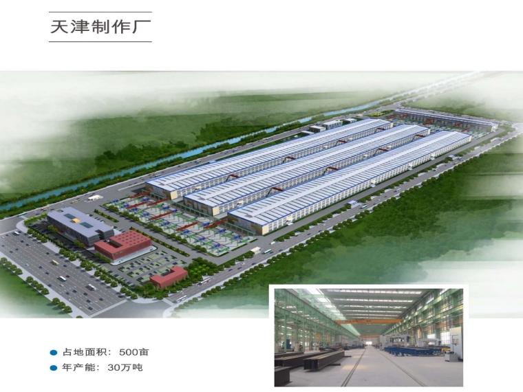 钢构件制作厂-天津