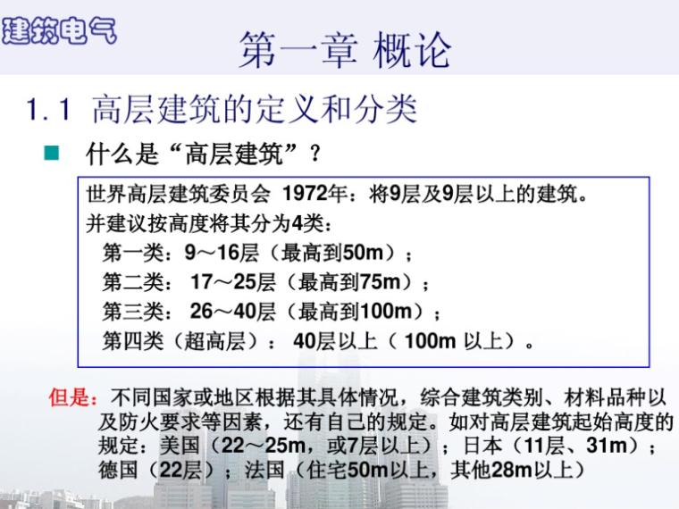 高层建筑电气设计基础58页