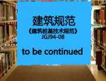 免费下载《建筑桩基技术规范》JGJ94-08