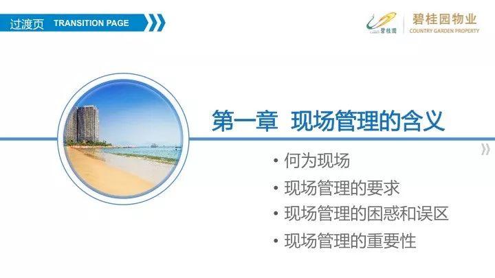 碧桂园物业现场管理与空置房管理(PPT)_4