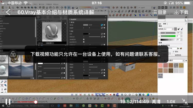 #筑龙学社意见反馈#版本1.4.4,iPhone,iOS11.2.5_1
