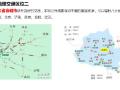 [洛阳]旅游地产项目前期策划分析(130页,附案例)