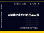 16J908-6太阳能热水系统选用与安装