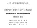 GB50086-2001锚杆喷射混凝土支护技术规范