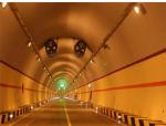 隧道工程-第9章隧道照明(PPT版,共54页)