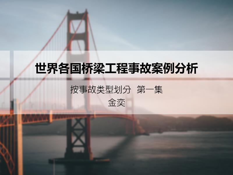 世界各国桥梁工程事故案例分析—按事故类型划分 第一集