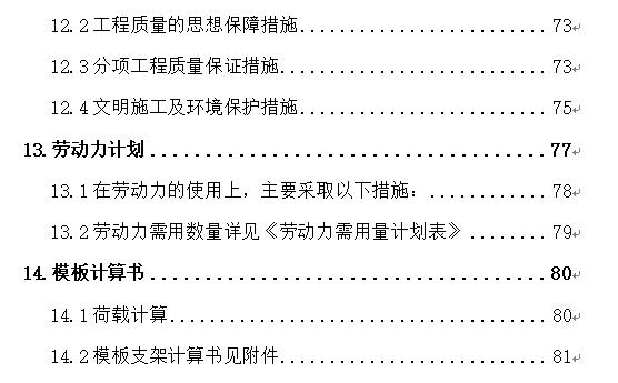 [陕西]中铁某局某派出所综合楼施工方案(暖通专业)_6