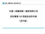 中建项目管理100项规定动作手册试行版(196页,附图丰富)