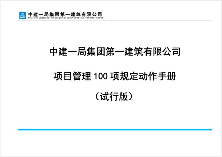 中建项目管理100项规定动作手册试行版(196页,附图丰富)_1
