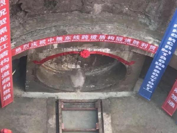 中俄东线天然气管道黑龙江盾构隧道工程顺利贯通