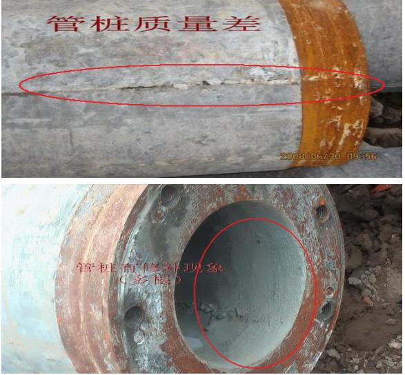 碧桂园项目工程质量案例分析(共220页)