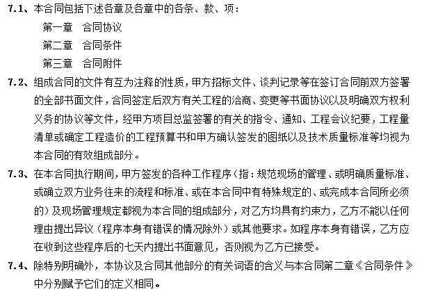 【天津】万科总包建设工程合同(共46页)_4