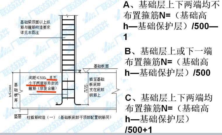 平法钢筋工程量计算讲解(梁、柱、板)_5