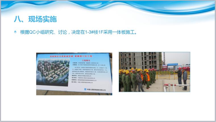 [QC成果]石材苯板保温装饰一体化施工