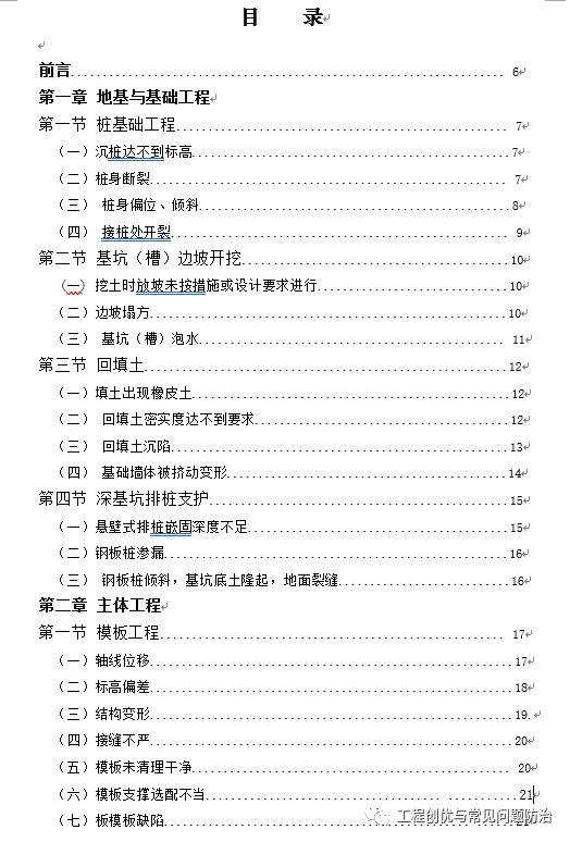 建筑工程质量通病防治手册(图文并茂word版)!_1