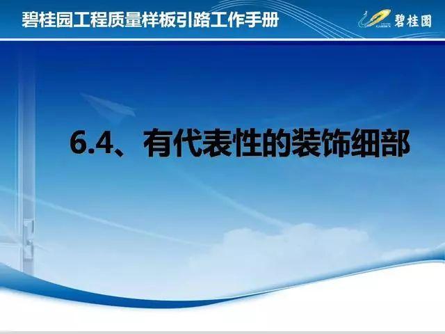 碧桂园工程质量样板引路工作手册,附件可下载!_97