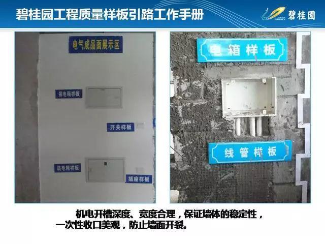 碧桂园工程质量样板引路工作手册,附件可下载!_117