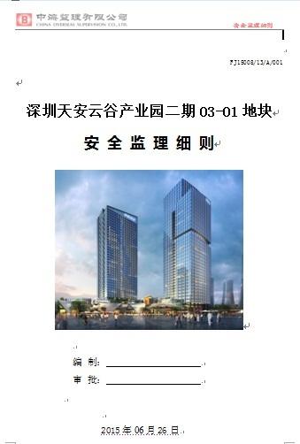 天安云谷產業園二期03-01地塊 安全監理細則