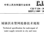 城镇供水管网抢修技术规程CJJT 226-2014