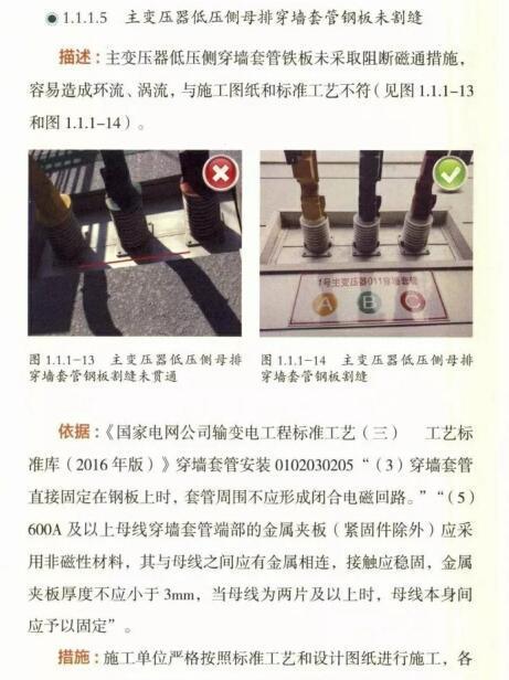 国家电网有限公司输变电工程质量通病防治手册(2019年版)