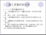 公路工程施工竣工资料整理及注意事项(109页)