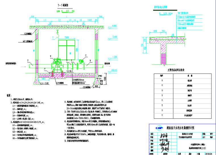 泵站设计图1
