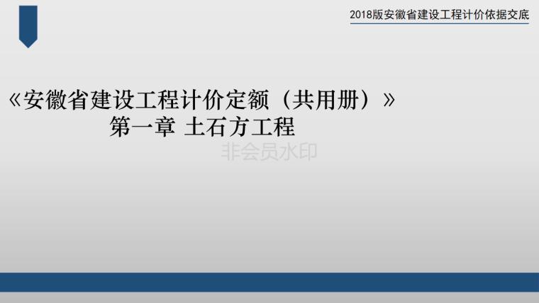 安徽2018定额