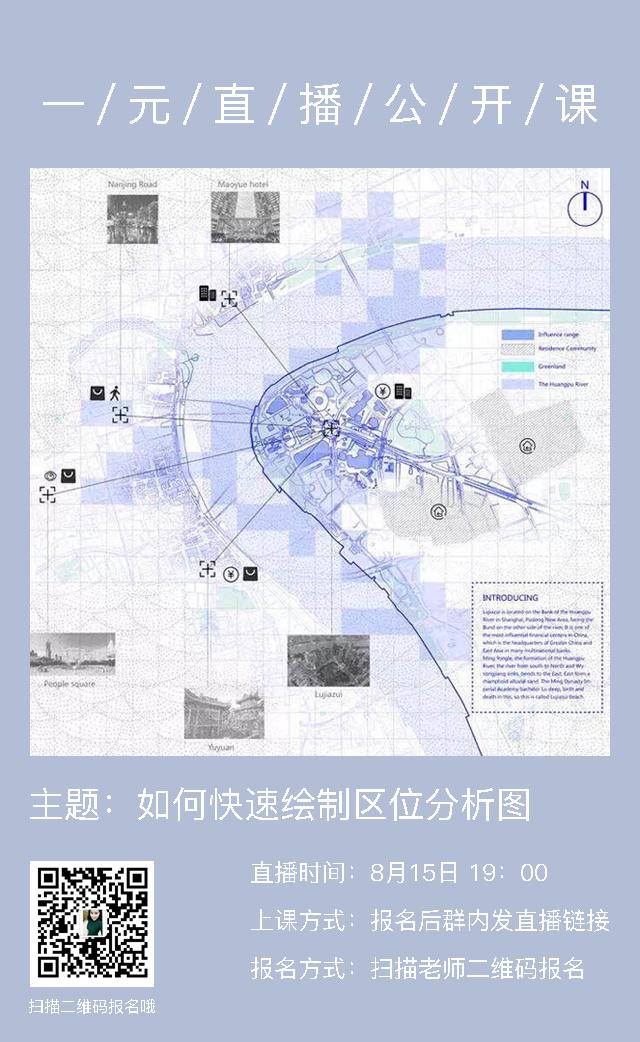 干货 SketchUp+photoshop快速渲染制作建筑景观效果图教程_18