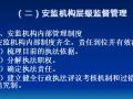 [河北]建设工程安全生产管理标准化手册(共138页)