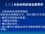 【河北】建设工程安全生产管理标准化手册(共138页)