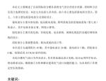 长春某工程学院建筑电气毕业设计(论文)