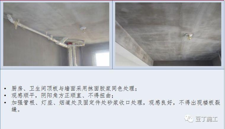 中海地产毛坯房交付标准,看看你们能达标吗?(室内及公共区域)_17