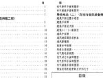 07FJ05防空地下室移动柴油电站(共39页,配图详细)