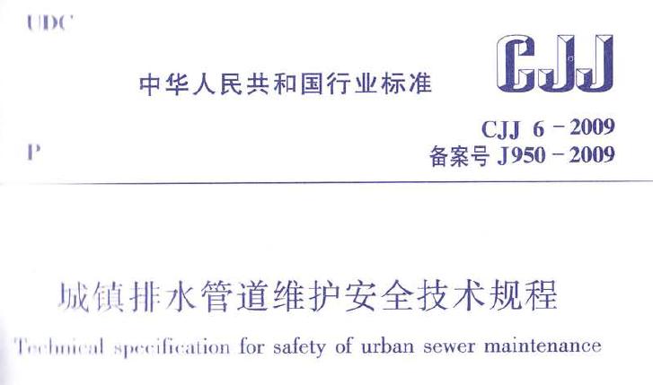 城镇排水管道维护安全技术规程 附条文说明CJJ 6-2009