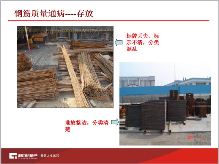 钢筋混凝土工程通病及防治措施