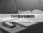 CAD图纸版本转换软件