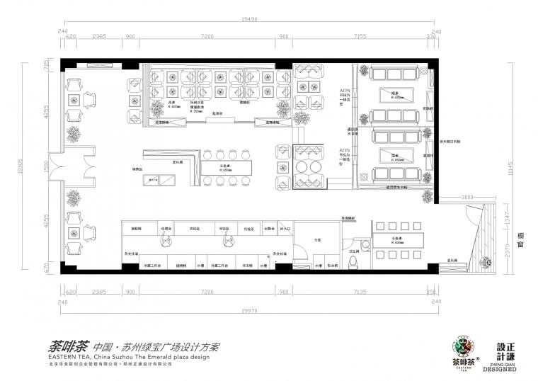 荼啡茶苏州绿宝广场店设计_2