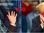 王健林喊话特朗普:弄不好2万美国人没饭吃!