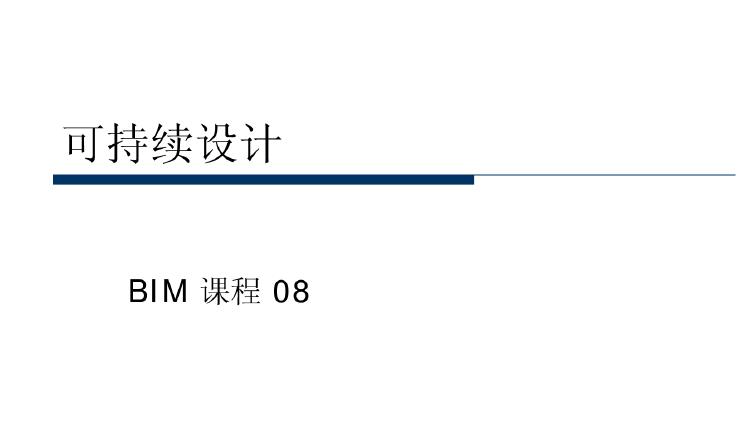 BIM课程-可持续设计08