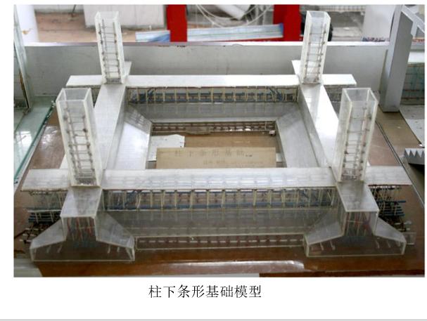 基础施工图识读与钢筋工程量计算_4
