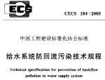 给水系统防回流污染技术规程CECS 184-2005