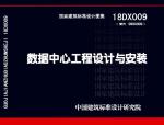 18DX009数据中心工程设计与安装
